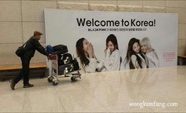 korea bukan indonesia - incheon