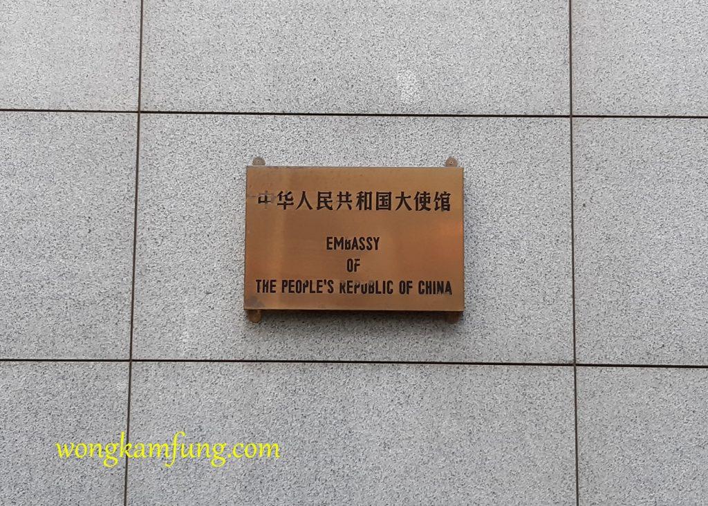 china embassy in myeongdong